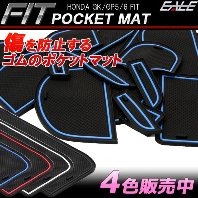 ホンダ GK系 フィット GP5 GP6 ハイブリッド フィット アームレスト付き車 ゴム ラバー ポケットマット 14点セット
