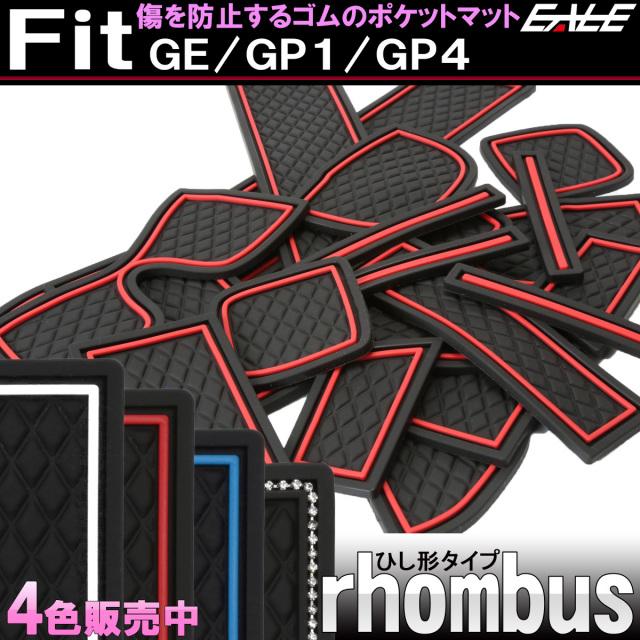 ホンダ GE系 フィット GP1 GP4 フィット ハイブリッド 専用設計 ゴム ラバー ポケットマット 19点セット 傷 異音防止