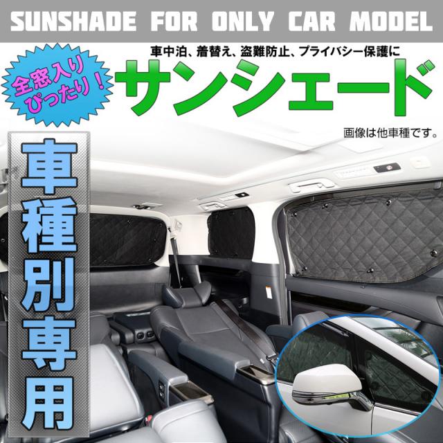 サンシェード 専用設計 全窓用セット 5層構造 ブラックメッシュ 車中泊 プライバシー保護に