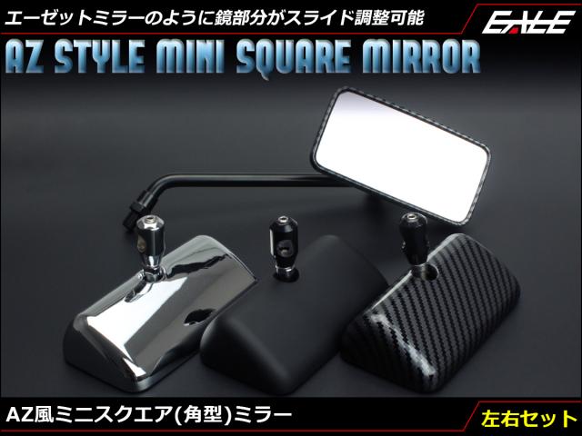 AZ風 ミニ スクエア(角型)ミラー 左右セット M10正ネジ 逆ネジ M8正ネジ ハンドルクランプタイプ対応
