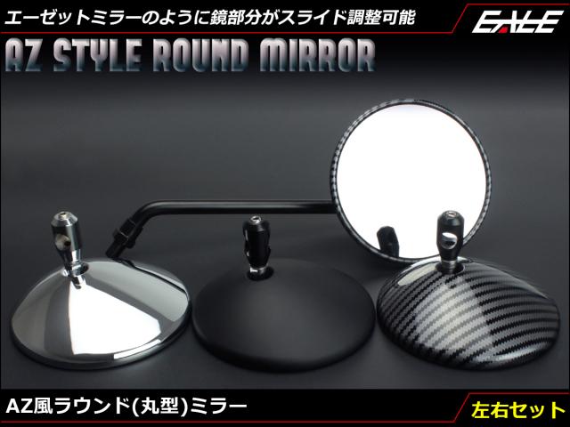 AZ風 ラウンド(丸型)ミラー 左右セット M10正ネジ 逆ネジ M8正ネジ ハンドルクランプタイプ対応