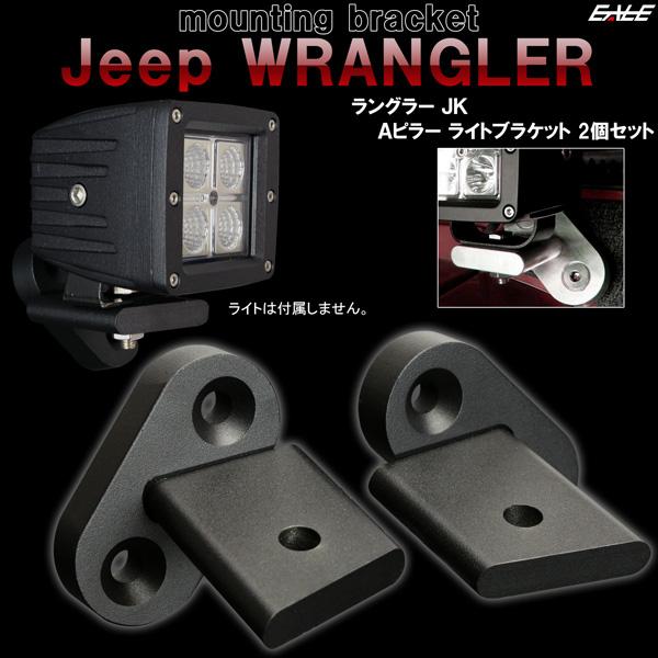 Jeep ラングラー JK クライスラー フロントピラー (Aピラー) ライト ブラケット ブラック シルバー フォグランプ 作業灯 ワークライト 取り付け ステー