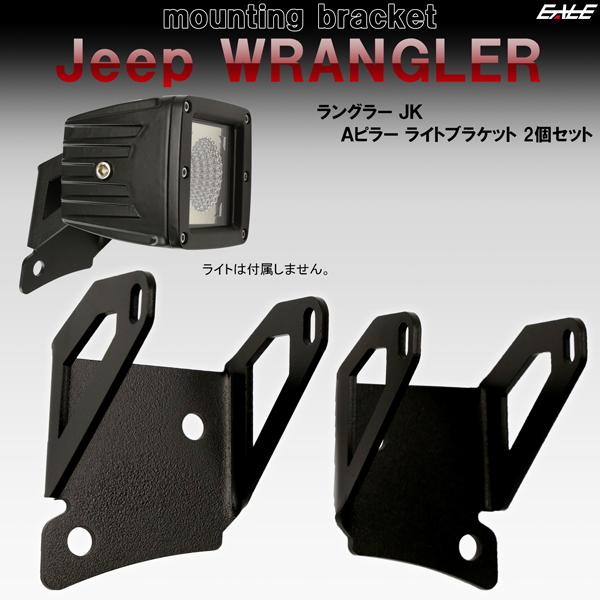 Jeep ラングラー JK フロントピラー (Aピラー) ライト ブラケット フォグランプ 作業灯 ワークライト 取り付け ステー