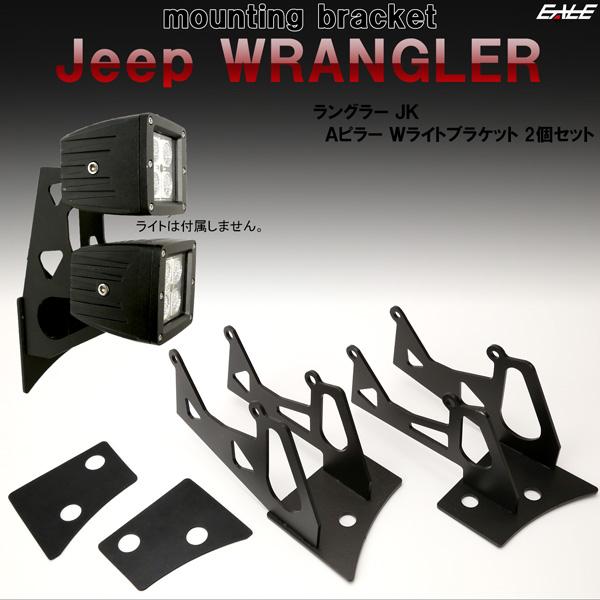 Jeep ラングラー JK 2連付け フロントピラー (Aピラー) ライト ブラケットBタイプ フォグランプ 作業灯 ワークライト 取り付け ステー