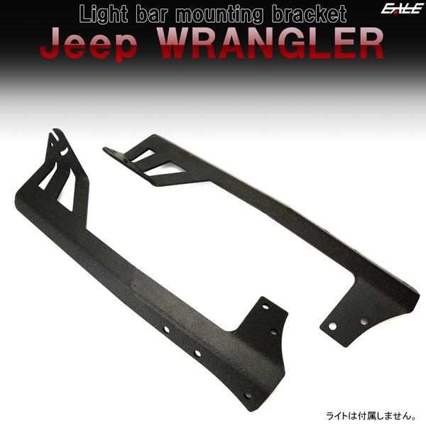 Jeep ラングラー JK ルーフ 50インチ LED ライトバー 取り付けブラケット フロントピラー固定型