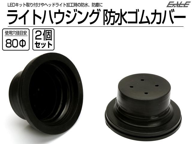 汎用 ヘッドライト 防水カバー キャップ ハウジング穴径80mm ゴム製 被せタイプ LEDヘッドライト取り付けやライト加工時に 2個