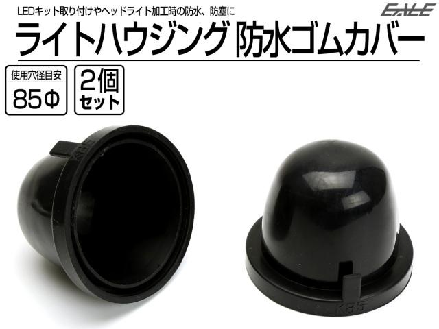 汎用 ヘッドライト 防水カバー キャップ ハウジング穴径85mm ゴム製 被せタイプ LEDヘッドライト取り付けやライト加工時に 2個