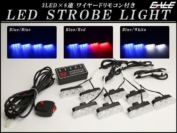 LED ストロボ フラッシュ ライト 3LED×8連 発光パターン変更可 リモコン付き P-187P-188P-189