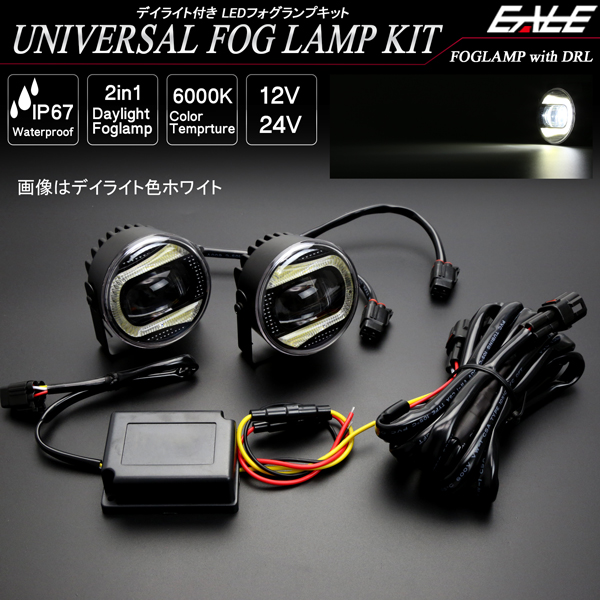 LED フォグランプ キット デイライト付き 汎用 Sタイプ インナーブラック 12V 24V兼用 防水タイプ P-377P-378