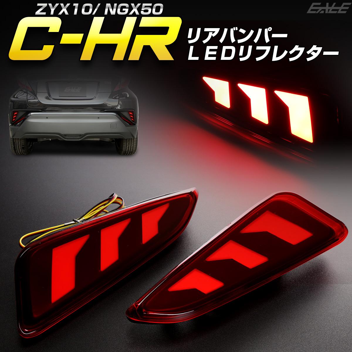 トヨタ C-HR 専用 LED リア リフレクター ZYX10 NGX50 テールランプ ブレーキランプ連動可能 面発光モデル P-389