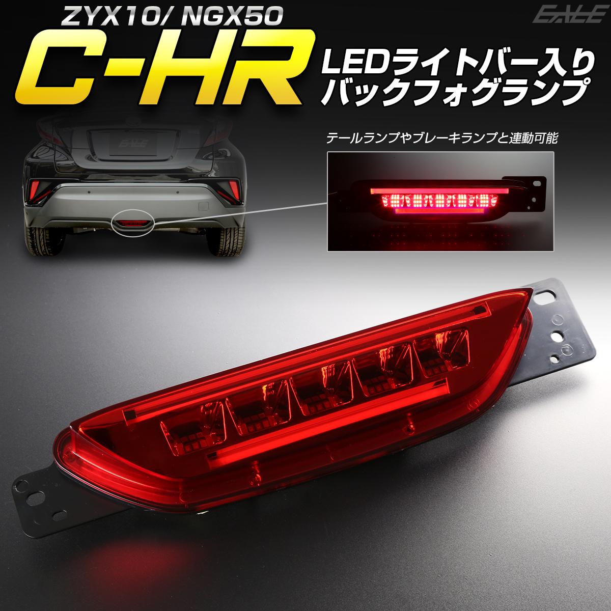 トヨタ C-HR 専用 LEDライトバー入り バックフォグ リアフォグ ランプ ZYX10 NGX50 P-391