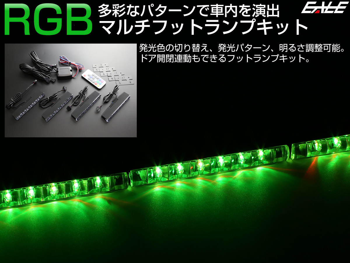RGB マルチ フットランプ キット 8LED×4連 カラー パターン 明るさ変更可能