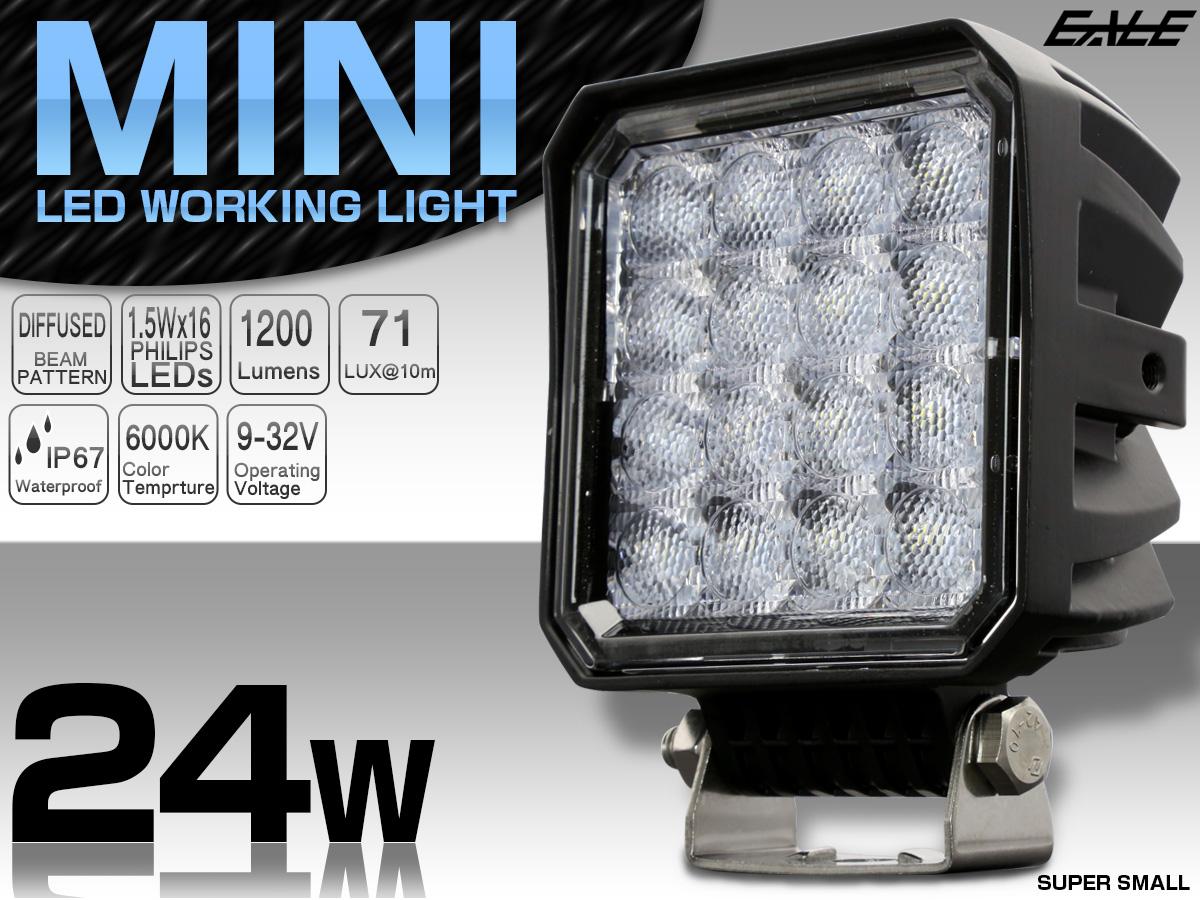 LED 作業灯 24W 1200ルーメン PHILIPSチップ ミニシリーズ 小型 軽量モデル ワークライト 各種 補助灯 防水IP67 12V 24V