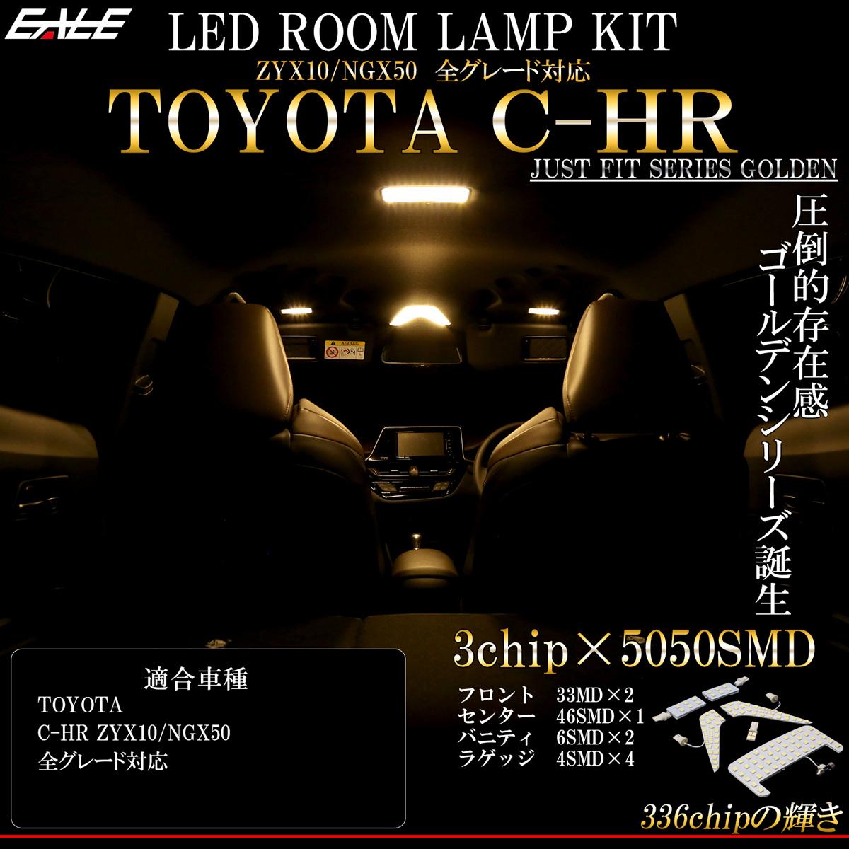 【ネコポス可】 トヨタ C-HR 専用設計 LED ルームランプ 3000K 電球色 ウォームホワイト 高輝度3chip×5050SMD