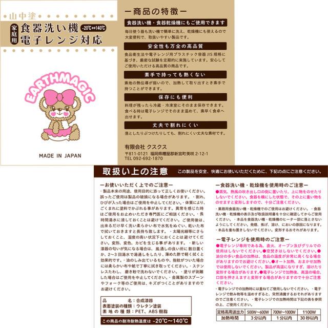 アースマジックベビー EARTHMAGIC BABY ボックス付お食事6点セット 日本製 山中塗