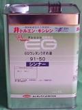 EGバリューウレタンうすめ液 4リットル