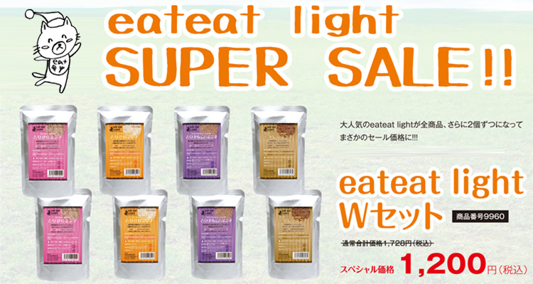 【SALE】 eateat light Wセット