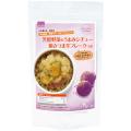 【KIT eat 03】 芳醇野菜のうまみシチュー紫さつま芋フレークつき