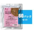 【夏の大特価】ビーフベジ60パックセット【ラベルなし・数量限定】