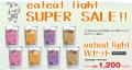 【SALE】 eateat light Wセット