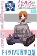 【30001】ガールズ&パンツァー ドイツ IV号戦車D型  【PLASTIC KIT】