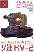 【30002】ガールズ&パンツァー ソ連 KV-2  【PLASTIC KIT】