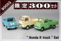☆限定セット☆ 【90003】HONDA K TRUCK SET