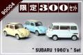 ☆限定セット☆ 【90004】SUBARU 1960's SET
