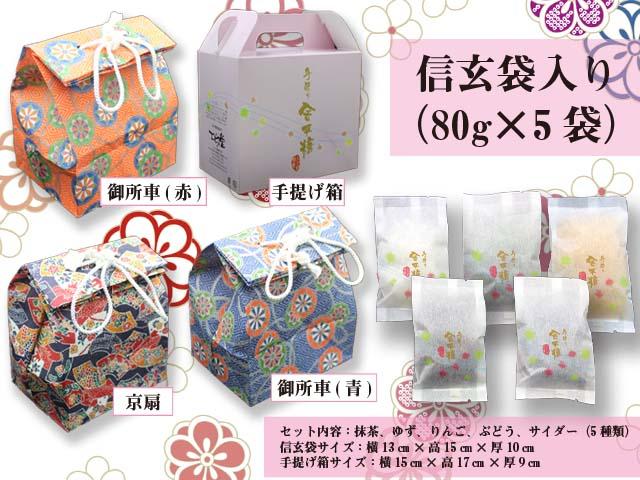 信玄袋(80g×5)商品画像