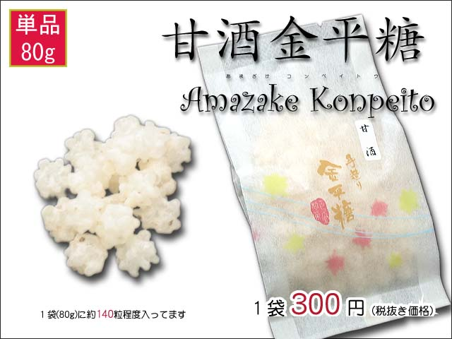 amazake80g_top.jpg