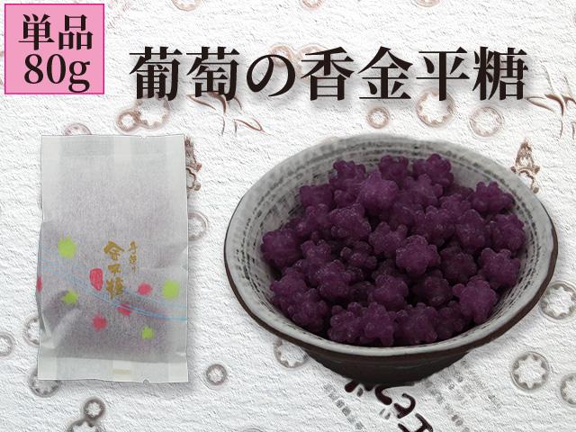 葡萄の香商品画像