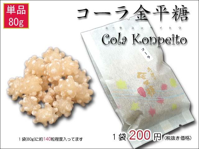 cola80g_top.jpg