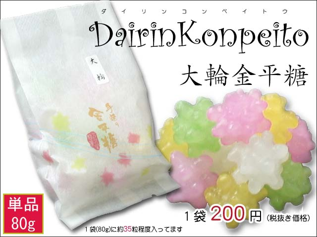 dairin80g_top.jpg