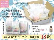 おまかせセット 18袋商品画像