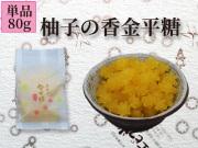 柚子の香商品画像