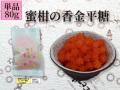 蜜柑の香商品画像