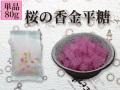 桜の香商品画像