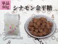 シナモン商品画像