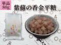 紫蘇の香商品画像
