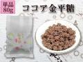 ココア金平糖 トップ画像