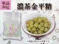濃茶金平糖80g 商品画像