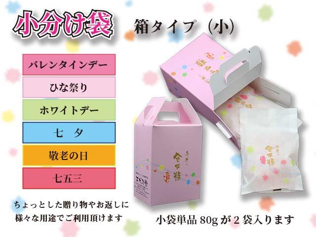 小分け用袋 箱2入り01