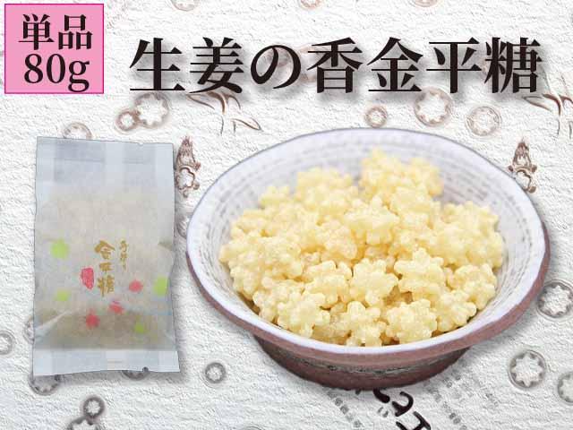 生姜の香金平糖トップ画像