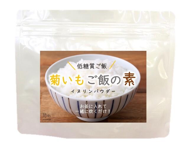 『菊いもご飯の素』イヌリンパウダー200g お米と一緒に炊くだけ!