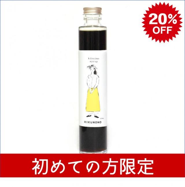 初回限定! 菊芋100%濃縮シロップ 【菊のの】菊いもシロップ 200ml トール型
