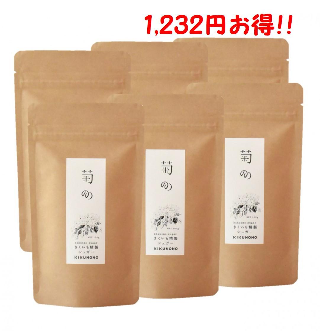 きくいも精製シュガー【菊のの】菊芋シュガー100g×6袋 有機菊芋100%由来の穏やかな甘みの天然素材の甘味料 イヌリン90g含有