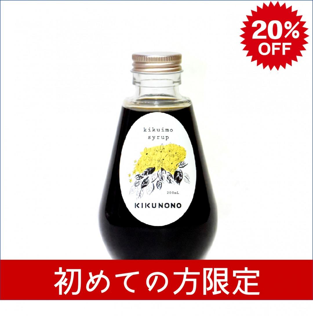 初回限定! 菊芋100%濃縮シロップ 【菊のの】菊いもシロップ 200ml シズク型