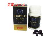 【お得な定期コース】グリーンプロポリス ソフトカプセル
