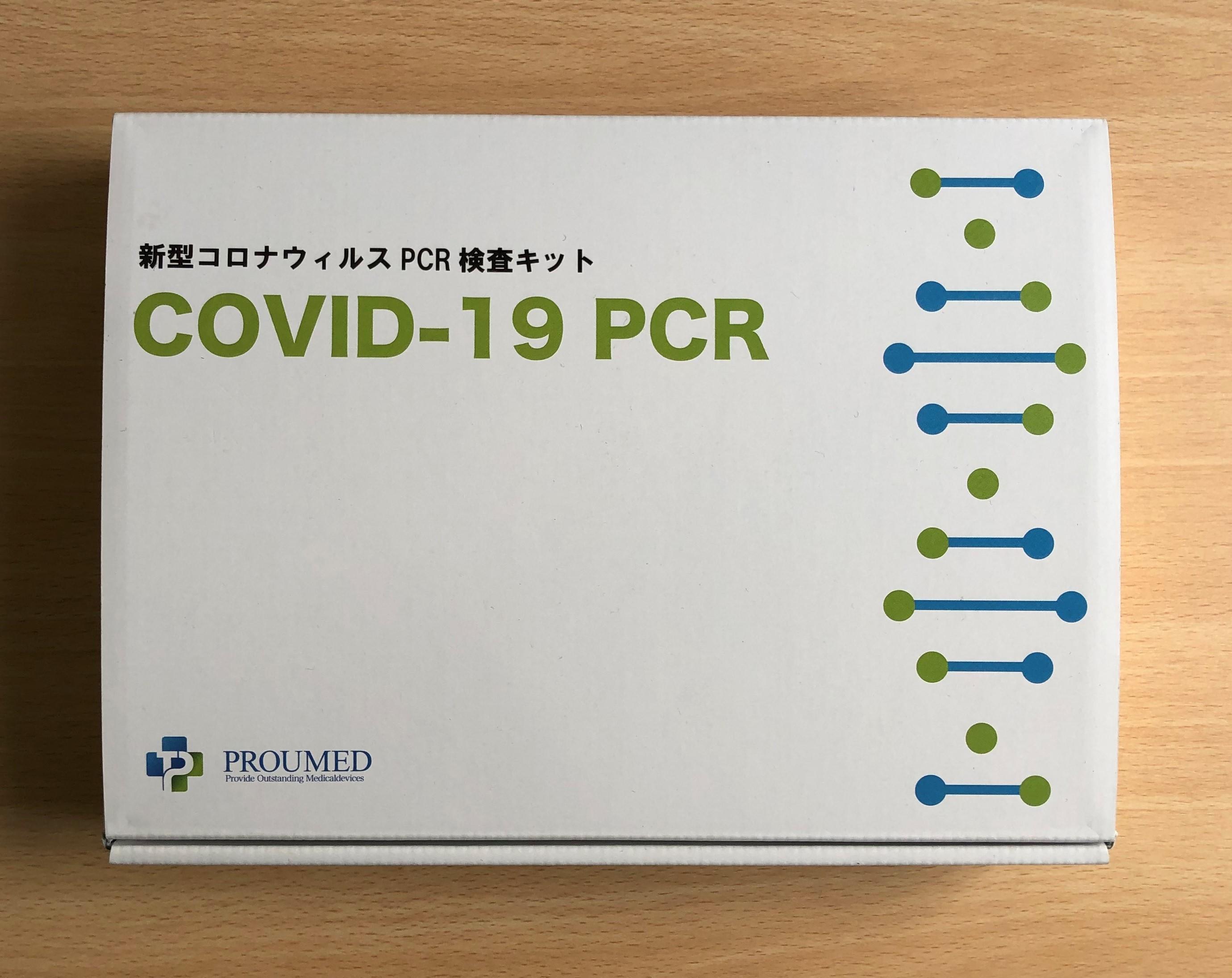 【陰性証明書あり】新型コロナウイルスPCR検査キット