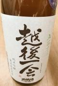 【玉川酒造】 越後一会 玉風味[純米吟醸無濾過生原酒]720ml